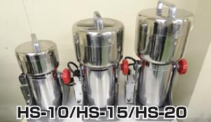 製粉器ハイスピードミル 型式