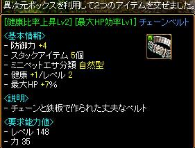 ijigen 12.05.09[06]