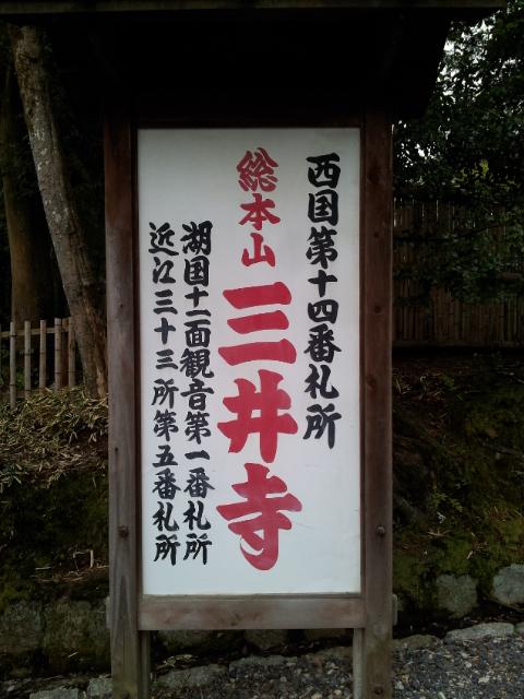 三井寺入り口