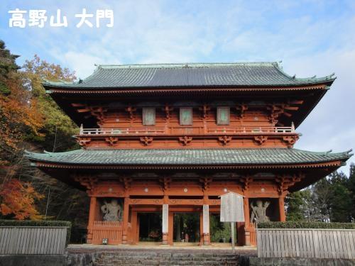 20121124koya-4.jpg