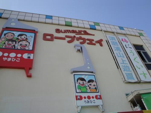 20130309suma-1.jpg