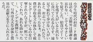 gogai20120 担任は語る