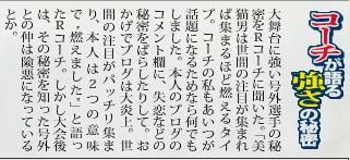gogai20120 コーチは語る