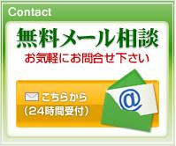 m_mail_bnr.jpg