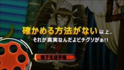 ダンガンロンパ 希望の学園と絶#07 「新世紀銀河伝説再び!装甲 11