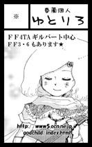 FFオンリー2012夏大阪カット絵