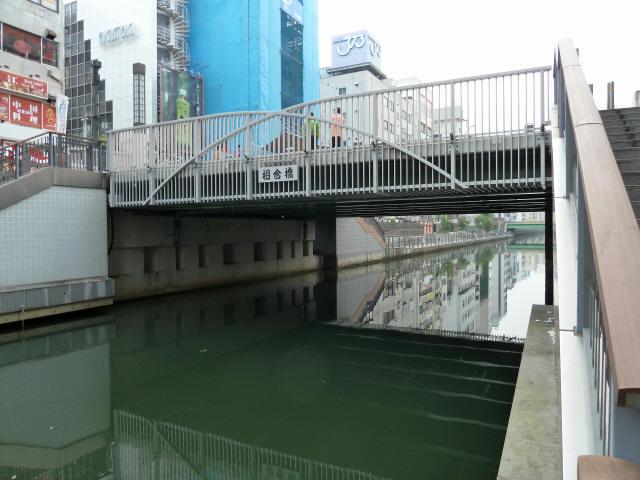 河童倶楽部 | 相合橋/道頓堀川