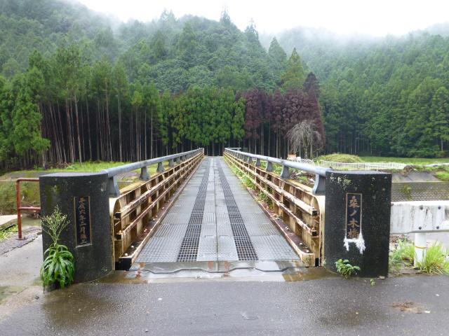 桑ノ木橋5