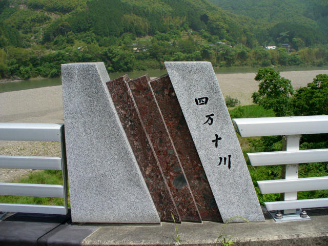 芽生大橋2