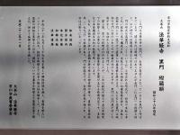 法華経寺 黒門