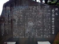 鶴ヶ島市発祥の地碑