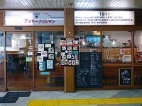 Cafe アンリ-・ファルマン