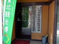 いわき湯本温泉観光協会