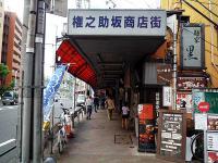 権之助坂商店街