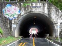 昭和トンネル
