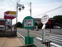上新町バス停