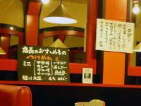 麺や 寿楽