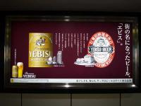 恵比寿スカイウォーク広告