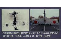 1944年飛行中の61-120号機と、現在の61-120号機