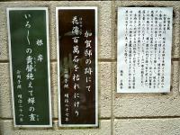 加賀屋敷跡