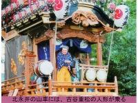 北永井囃子