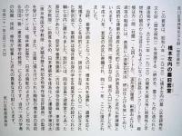 『橋本左内の墓旧套堂』