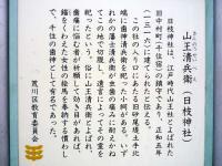 『山王清兵衛(日枝神社)』