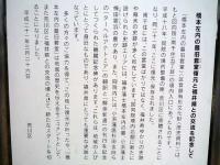 『橋本左内の墓旧套堂復元と福井県との交流を記念して』