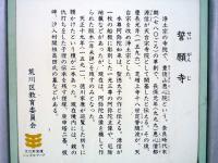 『誓願寺』