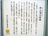 『井上省三君碑』