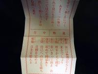 中吉(日本語バージョン)