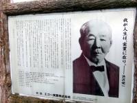「渋沢栄一」顕彰説明看板