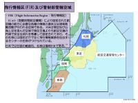 飛行情報区及び管制部管轄空域