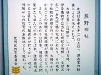 『熊野神社』