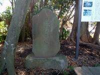 花積貝塚碑