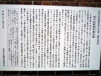 『旧千住製絨所煉瓦塀』