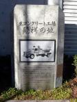 「生コンクリート工場発祥の地」碑
