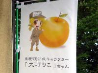 大町梨業組合オフィシャルキャラクター「大町りこ」