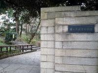 有栖川宮記念公園入口