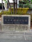 東京都目黒区立 茶屋坂街かど公
