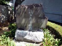 鶴ヶ島学校発祥の地碑