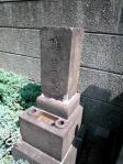 頼三樹三郎の墓
