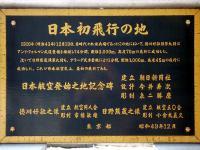 日本初飛行の地