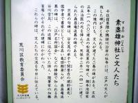 『素盞雄神社と文人たち』