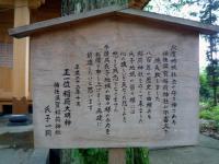 備後須賀稲荷神社