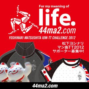 banner_matsushita2-300.jpg