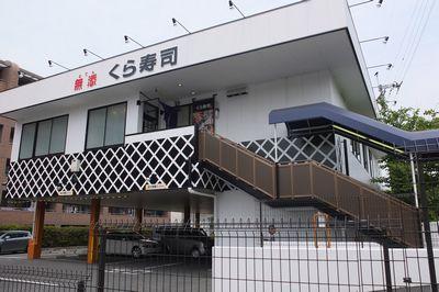 くら寿司京都
