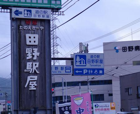 道の駅 田野屋