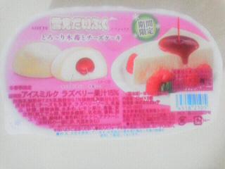 雪見だいふく木苺とチーズケーキ (1)