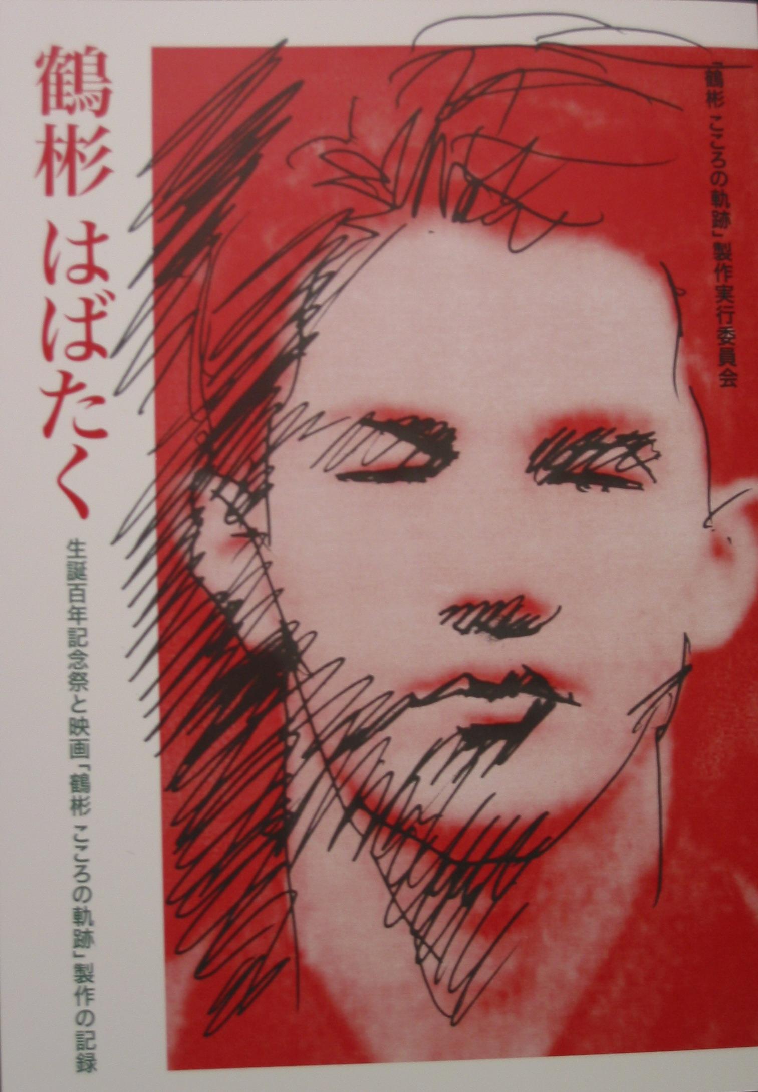 『鶴彬―こころの軌跡』映画制作の記録
